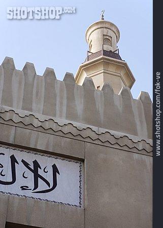 Islam, Dubai, Minaret